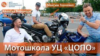 "Мотошкола УЦ""ЦОПО"" в Подольске"