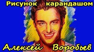 Алексей Воробьев. Самая красивая. Портрет