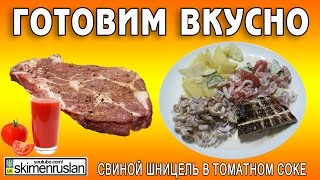 ГОТОВИМ ВКУСНО - Свиной шницель в томатном соке