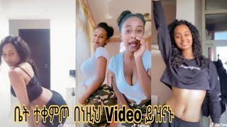 Tik tok Dance | Tik Tok Habesha Dance and Funny Videos