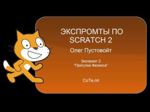 Экспромт 2  - Прогулка Феликса