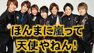 嵐の制作舞台裏をジャニーズWESTが暴露!!大野智、櫻井翔、相葉雅紀を天使と言わせた行動とは?
