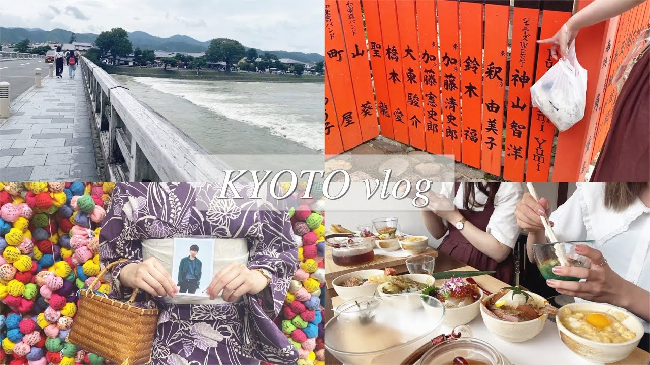 【vlog】オタク女子大生2人の京都旅【ジャニヲタ】