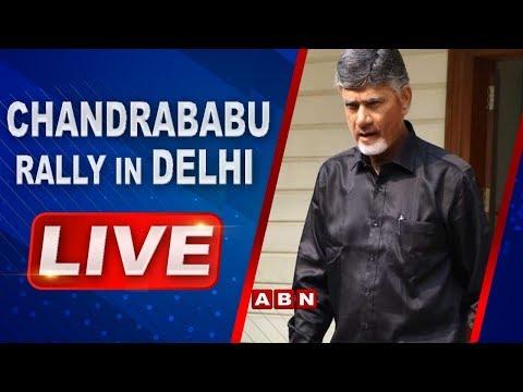 CM Chandrababu Naidu | Rally from AP Bhavan to Jantar Mantar in Delhi | ABN Telugu