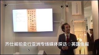 【英侨现场】2018年伦敦齐仕阁(Chiswick Auctions)亚洲秋季专场预览