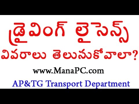 Ap driving license search by name and date of birth ...