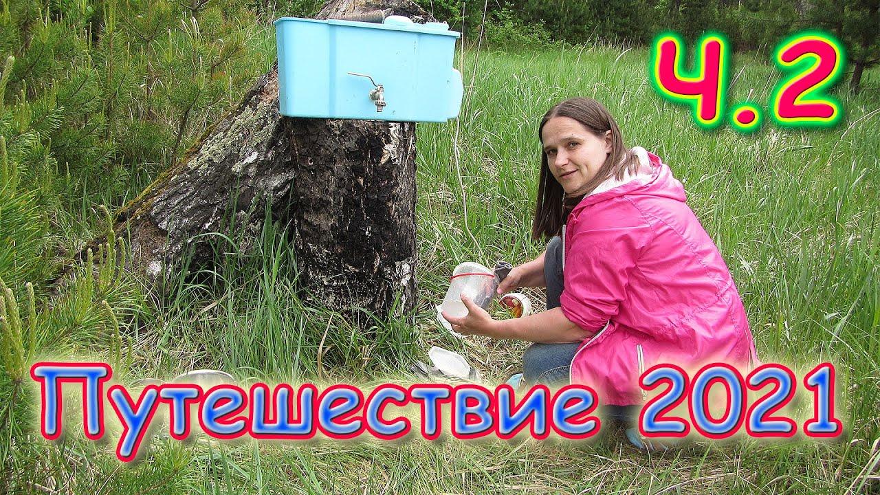 Летняя поездка 2021г. Ч.2. Тулун - Канск. На берегу реки.  (06.21г.) Семья Бровченко.