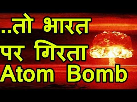 भारत पर NUCLEAR BOMB दागने की थी तैयारी!