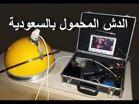 الدش المحمول وتجربته بالمملكة العربية السعودية Mobile Satellite Antenna in Saudi Arabia