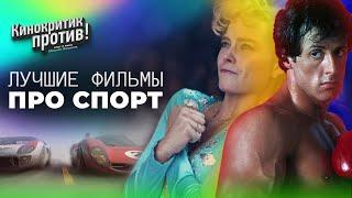Лучшие фильмы про СПОРТ