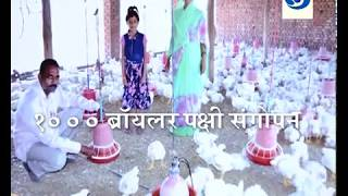 Krishidarshan - 06 June 2018 - १००० बॉयलर पक्षी संगोपन