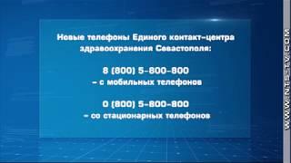 15.11.2018 В Севастополе изменились телефоны Единого контакт-центра здравоохранения