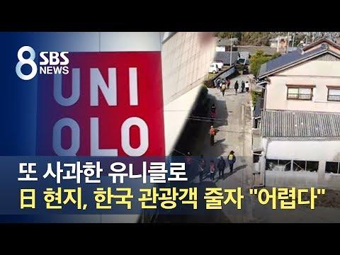 """또 사과한 유니클로…일본 현지, 한국 관광객 줄자 """"어렵다"""" / SBS"""