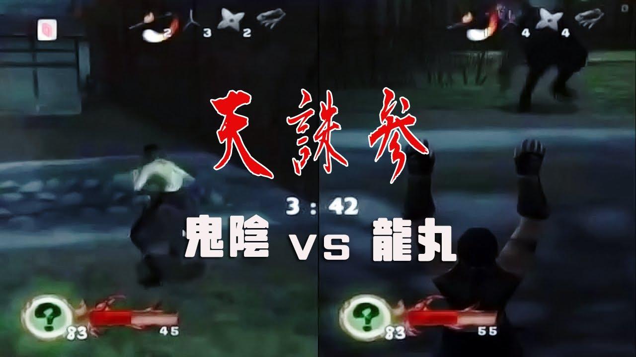 【天誅参】 対戦06