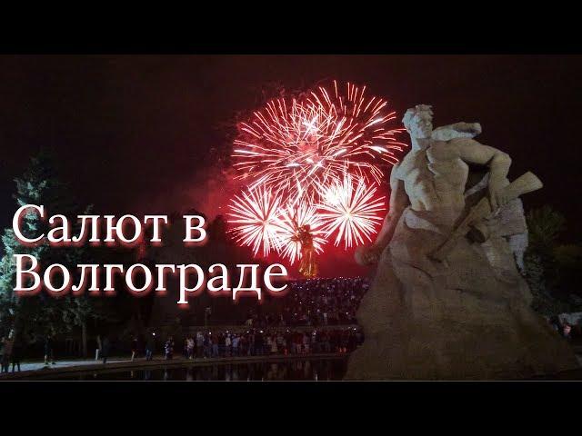Смотреть видео Салют в Волгограде