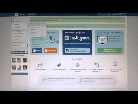 видео: 2 Способа как легально разместить рекламу в чужих группах в соц сетях