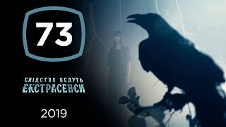 Черный ангел  – Следствие ведут экстрасенсы 2019. Выпуск 73 от 04.09.2019