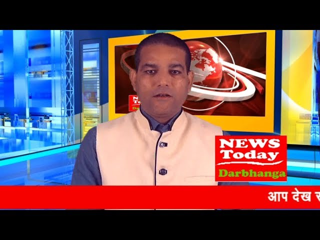 NEWS TODAY DARBHANGA 7 August 2018
