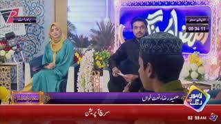 Huzoor janty Hen by Sameed Raza Lahore Rang TV