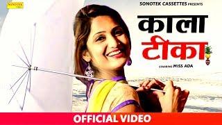 New Haryanvi Song 2018 : Kala Tika || Miss ADA, Vicky Khatkar || Mr. Boota #Sonotek Cassettes