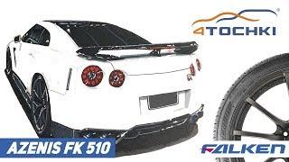 Летние шины Falken Azenis FK510