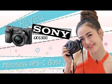 Review Sony A6300 Mirrorless APS-C เรือธงจากโซนี่