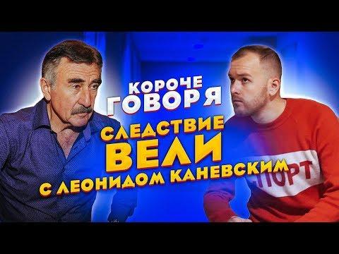 Короче говоря, следствие вели с Леонидом Каневским