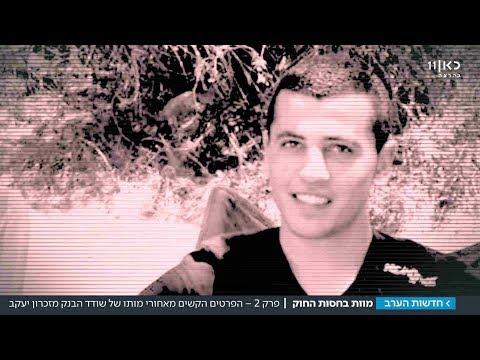 מוות בחסות החוק: חצי שעה אחרי ששדד בנק, סרגיי נורה בביתו