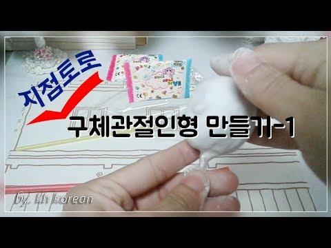 지점토로 구관만들기 -1 [ how to make a bjd with paper clay ]