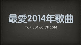 最愛2014年歌曲 Top Songs of 2014