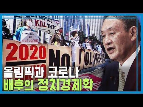 특파원 보고 세계는 지금 (KBS_220회_2021.06.19.방송)
