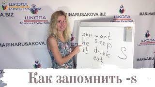 Английская грамматика с Мариной Русаковой: окончание - S
