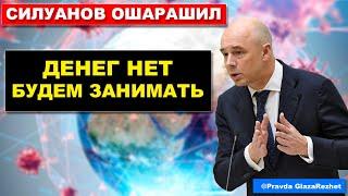 Денег на помощь людям нет, Правительству придётся занимать - заявил Силуанов | Pravda GlazaRezhet