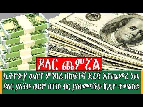 Ethiopia | የዶላር ምንዛሬ ጨምሯል አሁን ምን እናድርግ - በእጃችን ያለዉ ገንዘብ ዋጋ እንዲኖረዉ መደረግ ያለበት ነገር Kef Tube Currency