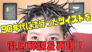 【タイムスリップ】昔流行った髪型を徹底解説&再現!~1990年代後半編~