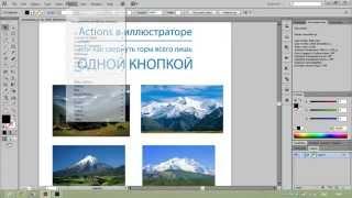 Actions в иллюстраторе, или как свернуть горы нажатием одной кнопки