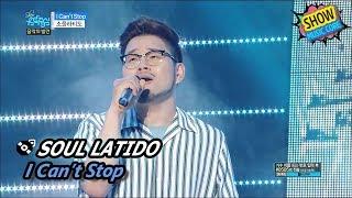 [HOT] SOUL LATIDO - I Can't Stop, 소울라티도 - 아이 캔트 스탑 Show Music core 20170701