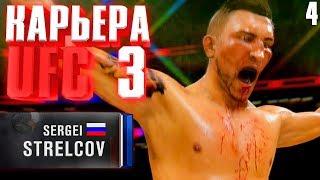 САМЫЙ ВАЖНЫЙ БОЙ !!! ○ UFC 3 ○ КАРЬЕРА [Career Mode] #4