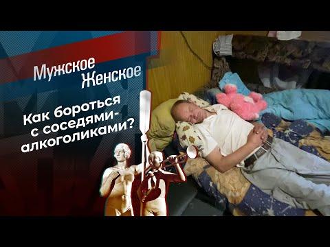 Дом пьяниц. Мужское / Женское. Выпуск от 14.10.2021