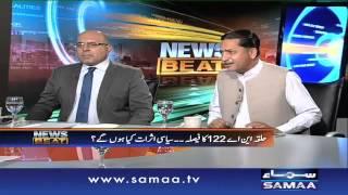 Tehreek E Insaaf me umeed ki nae leher, News Beat, 22 August 2015