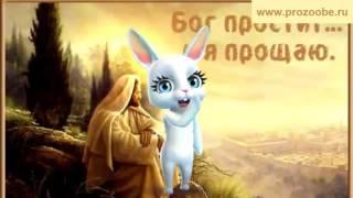 Поздравление на Прощёное воскресенье ☝☝☝ Я искренно тебе добра желаю ✵✵✵ Поздравления от Зайки
