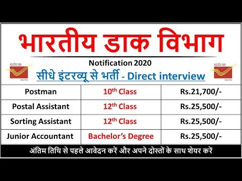 Indian Post office Recruitment 2020 | Post office vacancies 2020 | Post Office Jobs 2020