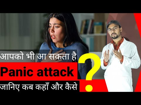 Panic attacks- cause, symptoms, diagnosis, treatment & preventions(in hindi) | panic vs heart attack
