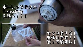 【ソロキャンプ練習】ポーレックスコーヒーミルミニ、TetraDripを購入!【カッコいい、美味い!】 thumbnail