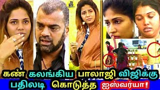 நீ Finalist ஆ ? ஐஸ்வர்யா திமிருக்கு பதிலடி கொடுத்த விஜயலட்சுமி பாலாஜி ! Vijay TV ! Bigg Boss Tamil