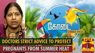 Doctors Strict Advice to Protect Pregnant Women from Scorching Summer Heat – Thanthi TV