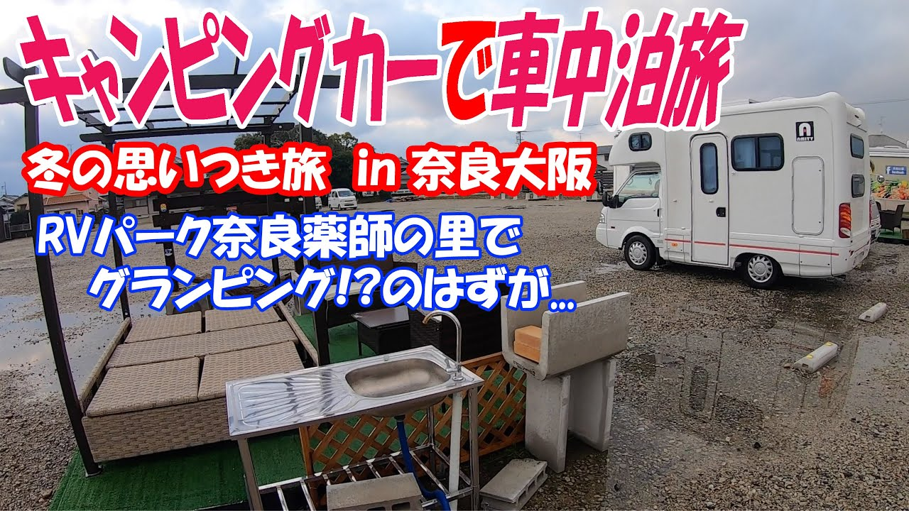 【キャンピングカー】車中泊旅 in 冬の奈良大阪 思いつき旅 RVパーク奈良薬師の里