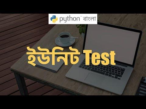 Python Unit Testing | Python Test Driven Development | TDD Python Bangla Tutorial ##2