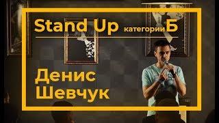 Денис Шевчук - Stand Up категории Б