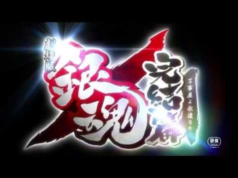 映画『劇場版銀魂 完結篇 万事屋よ永遠なれ』劇場予告�年7月6日公開